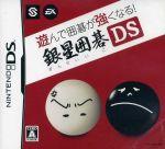 遊んで囲碁が強くなる!!銀星囲碁DS(ゲーム)
