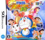ドラえもん のび太の新魔界大冒険DS(ゲーム)