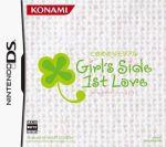 ときめきメモリアル Girl's Side 1st Love(ゲーム)