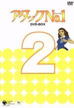 アタックNo.1 DVD-BOX2(通常)(DVD)