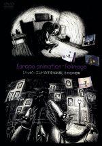 ハッピーエンドの不幸なお話(通常)(DVD)