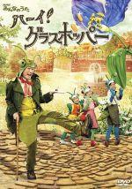 NHKみんなのうた ハーイ!グラスホッパー~グラスホッパー物語Ⅱ 春編~(通常)(DVD)