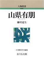 山県有朋(人物叢書 新装版)(単行本)