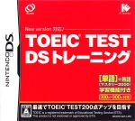 TOEIC TEST DSトレーニング(ゲーム)