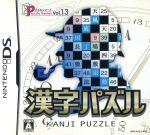 漢字パズル パズルシリーズVol.13(ゲーム)