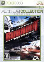 バーンアウト リベンジ Xbox360プラチナコレクション(ゲーム)