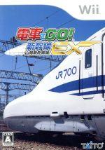 電車でGO!新幹線EX 山陽新幹線編(ゲーム)