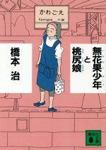 無花果少年と桃尻娘(講談社文庫)(文庫)