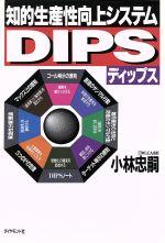 知的生産性向上システムDIPS(単行本)