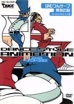 ダンス・スタイル・アニメーション(通常)(DVD)