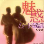魅惑のムード歌謡大全集(通常)(CDA)