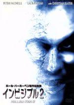 インビジブル2(通常)(DVD)