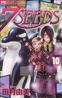 7SEEDS(セブンシーズ)(10)(フラワーCアルファ)(少女コミック)