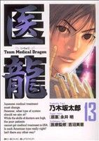 医龍 team medical dragon(13)(ビッグC)(大人コミック)