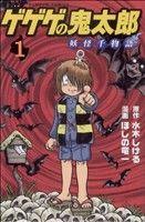 ゲゲゲの鬼太郎 妖怪千物語(ボンボンKC版)(1)(ボンボンKC)(少年コミック)