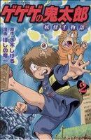 ゲゲゲの鬼太郎 妖怪千物語(ボンボンKC版)(2)(ボンボンKC)(少年コミック)
