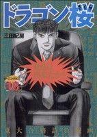 ドラゴン桜(18)(モーニングKC)(大人コミック)