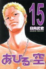 あひるの空(15)(マガジンKC)(少年コミック)