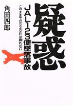 疑惑 JAL123便墜落事故 このままでは520柱は瞑れない(単行本)