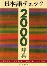 日本語チェック2000辞典(単行本)