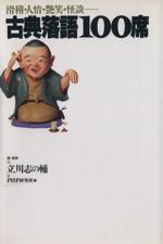 古典落語100席 滑稽・人情・艶笑・怪談…(単行本)