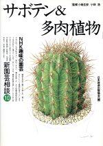 趣味の園芸 サボテン&多肉植物 新園芸相談(NHK趣味の園芸)(10)(単行本)