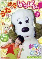 NHK いないいないばあっ!うた★うた★いっぱい!(通常)(DVD)