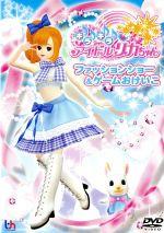 キラキラ アイドルリカちゃん ファッションショー&ゲームおけいこ(通常)(DVD)