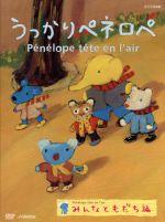 うっかりペネロペ「みんなともだち編」(通常)(DVD)