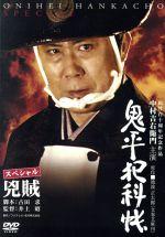 鬼平犯科帳 スペシャル 兇賊(通常)(DVD)
