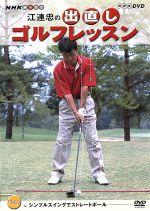 NHK趣味悠々 江連忠の出直しゴルフレッスン Vol.1(通常)(DVD)