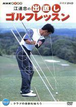 NHK趣味悠々 江連忠の出直しゴルフレッスン Vol.2(通常)(DVD)