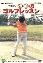NHK趣味悠々 江連忠の出直しゴルフレッスン Vol.3(通常)(DVD)