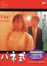 バネ式(通常)(DVD)