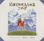10までかぞえられるこやぎ(日本傑作絵本シリーズ)(児童書)