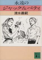 永遠のジャック&ベティ(講談社文庫)(文庫)