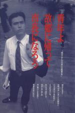 青年よ故郷に帰って市長になろう 地方から日本の変革を(単行本)