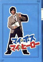マイ★ボス マイ★ヒーロー DVD-BOX(三方背BOX付)(通常)(DVD)