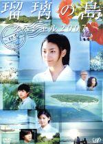 瑠璃の島 スペシャル2007~初恋~(通常)(DVD)