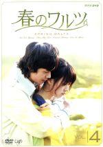 春のワルツ Vol.4(通常)(DVD)