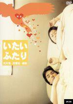 いたいふたり(通常)(DVD)