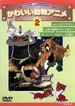 いたずら子ネコ・森の魔物をやっつけろ!・うさぎショーは大騒ぎ(通常)(DVD)