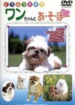 ワンちゃんとあそぼー(通常)(DVD)