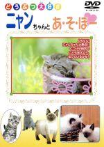 ニャンちゃんとあそぼー(通常)(DVD)