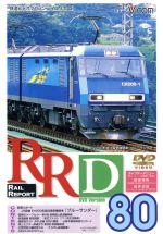 RRD80(レイルリポート80号DVD版)(通常)(DVD)