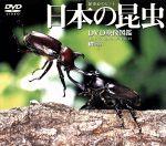 日本の昆虫 DVD映像図鑑(通常)(DVD)
