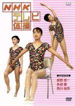 NHKテレビ体操(通常)(DVD)