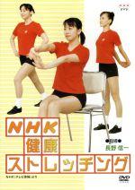 NHK健康ストレッチング(通常)(DVD)