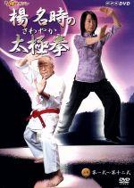 さわやか太極拳(上)(通常)(DVD)