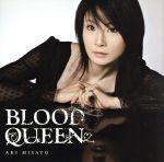 Blood Queen(通常)(CDS)